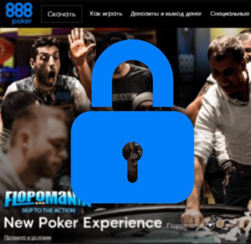 Обход блокировки 888 Покер