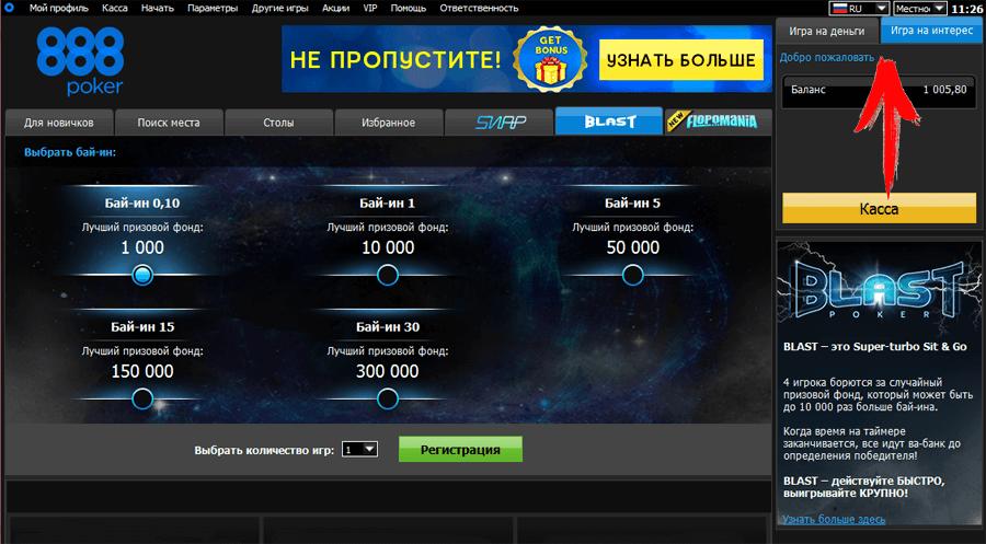 покер 888 на интерес играть
