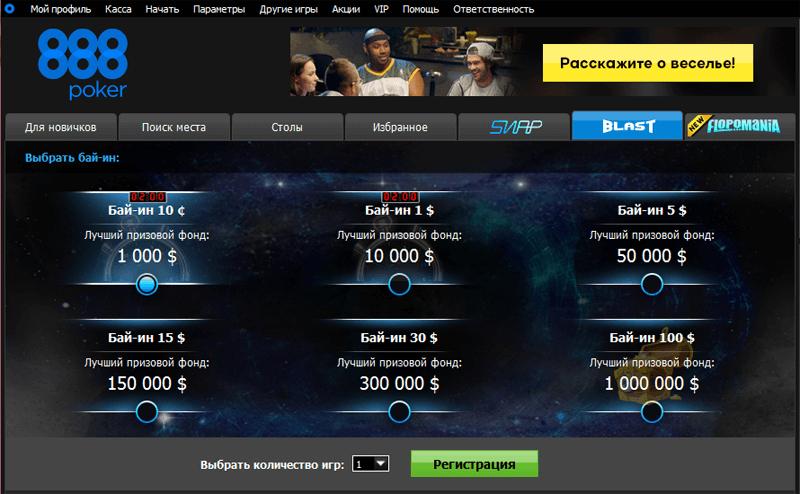 blast 888 poker
