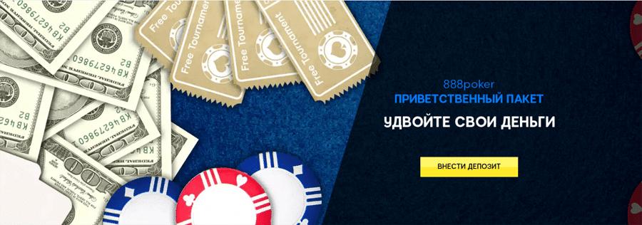 Покер 888 онлайн бонус
