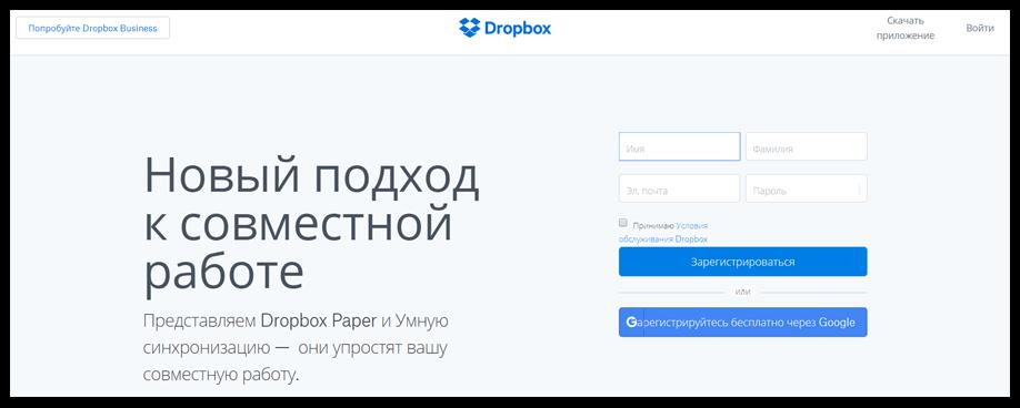 dropbox регистрация