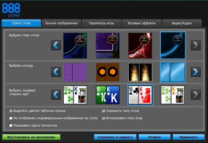 лейаут для 888 poker скачать