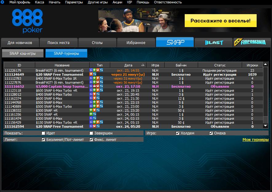 snap poker 888