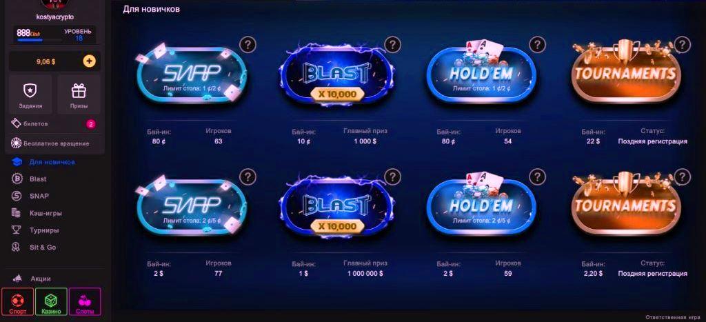главное лобби 888покер